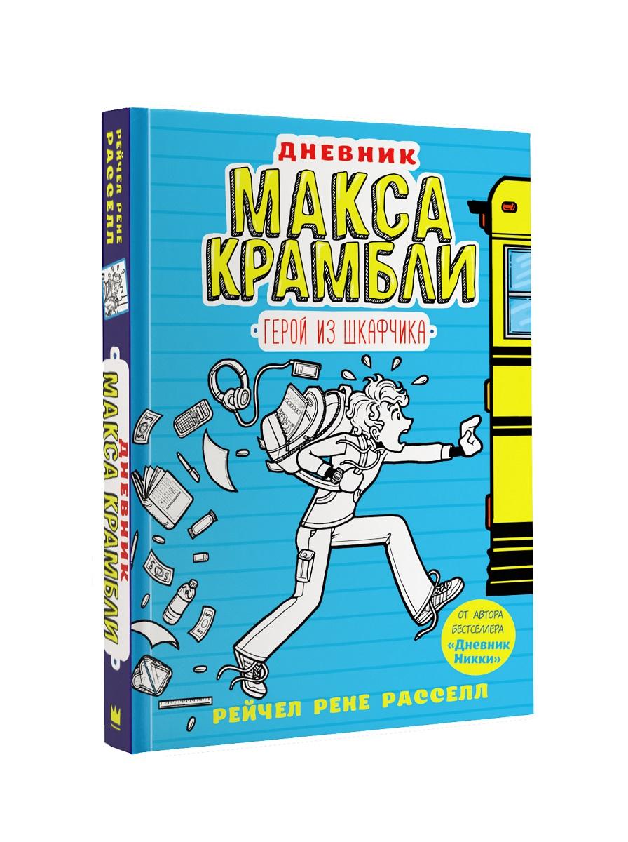 Рейчел Рассел: Дневник Макса Крамбли. Герой из шкафчика
