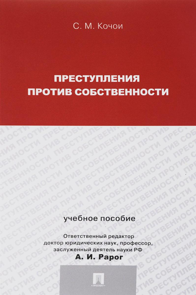 С. М. Кочои Преступления против собственности. Учебное пособие