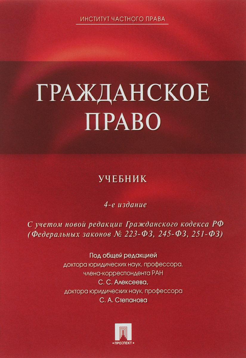 Сергей Алексеев,Бронислав Гонгало,Дмитрий Мурзин Гражданское право