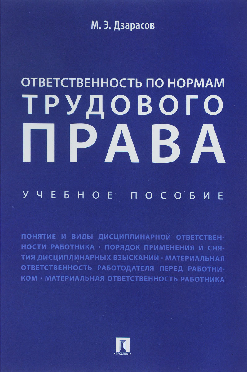 Марат Дзарасов Ответственность по нормам трудового права. Учебное пособие