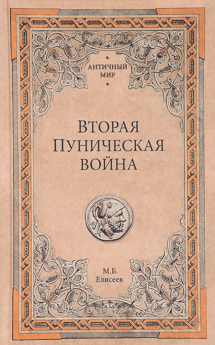 М. Б. Елисеев. Вторая Пуническая война | Елисеев Михаил Борисович