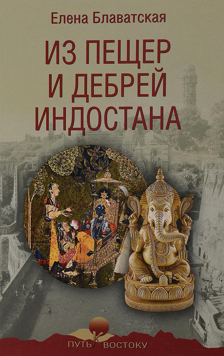 Е. П. Блаватская Из пещер и дебрей Индостана