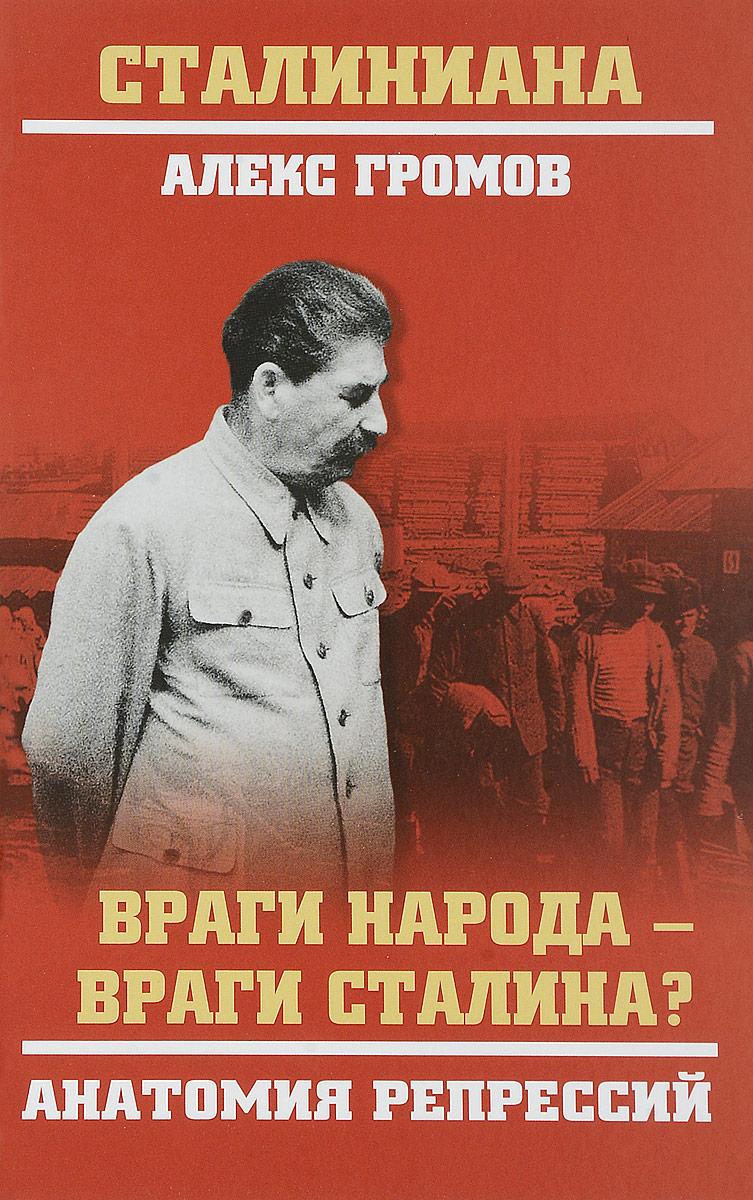 А.Б.Громов Враги народа - враги Сталина? Анатомия репрессий