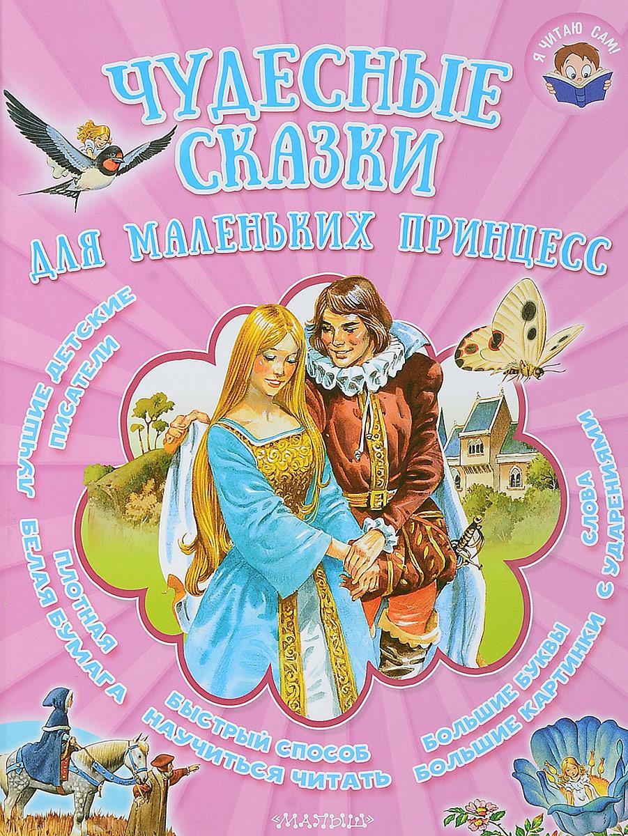 купить Тарловский Марк Наумович; Яхнин Леонид Львович Чудесные сказки для маленьких принцесс по цене 366 рублей