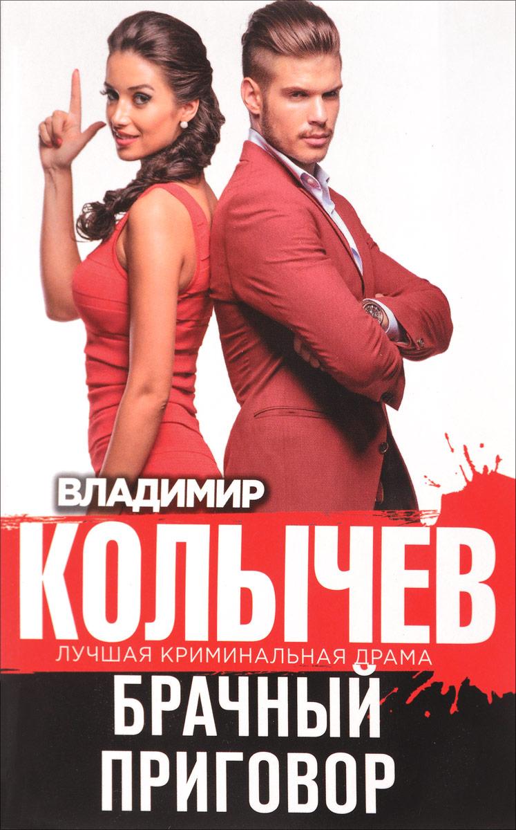 Владимир Колычев Брачный приговор