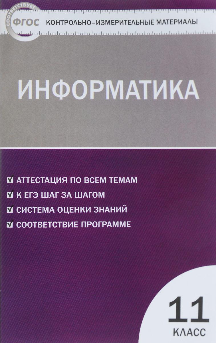 О. Н. Масленикова Информатика. 11 класс. Учебное пособие