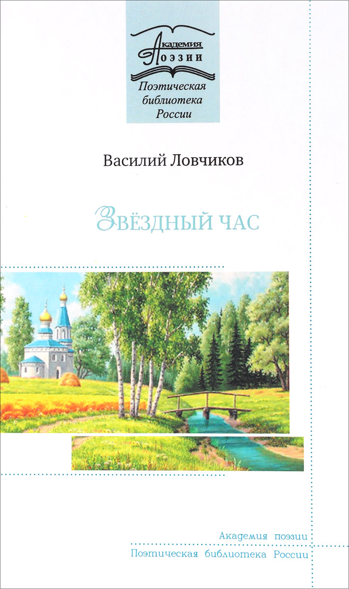 Василий Ловчиков Звёздный час