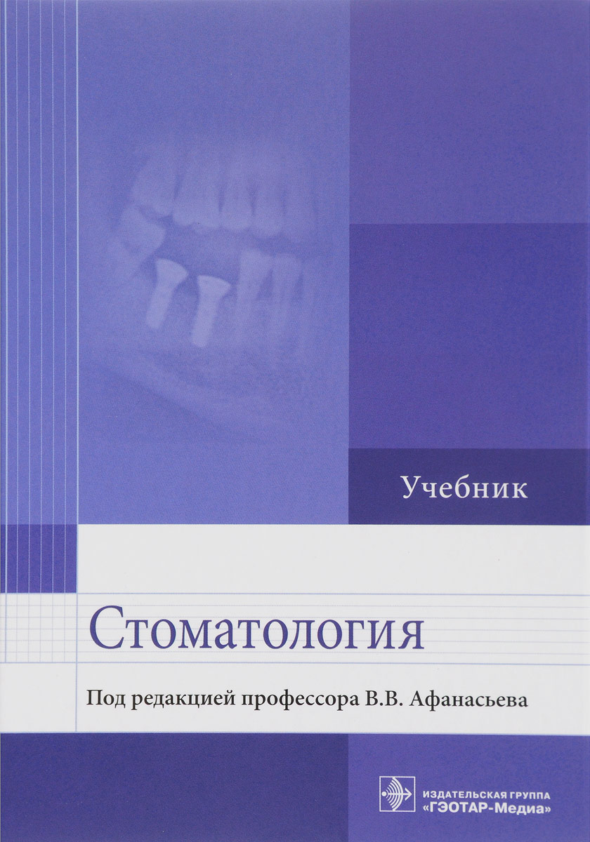 В. В. Афанасьев Стоматология. Учебник