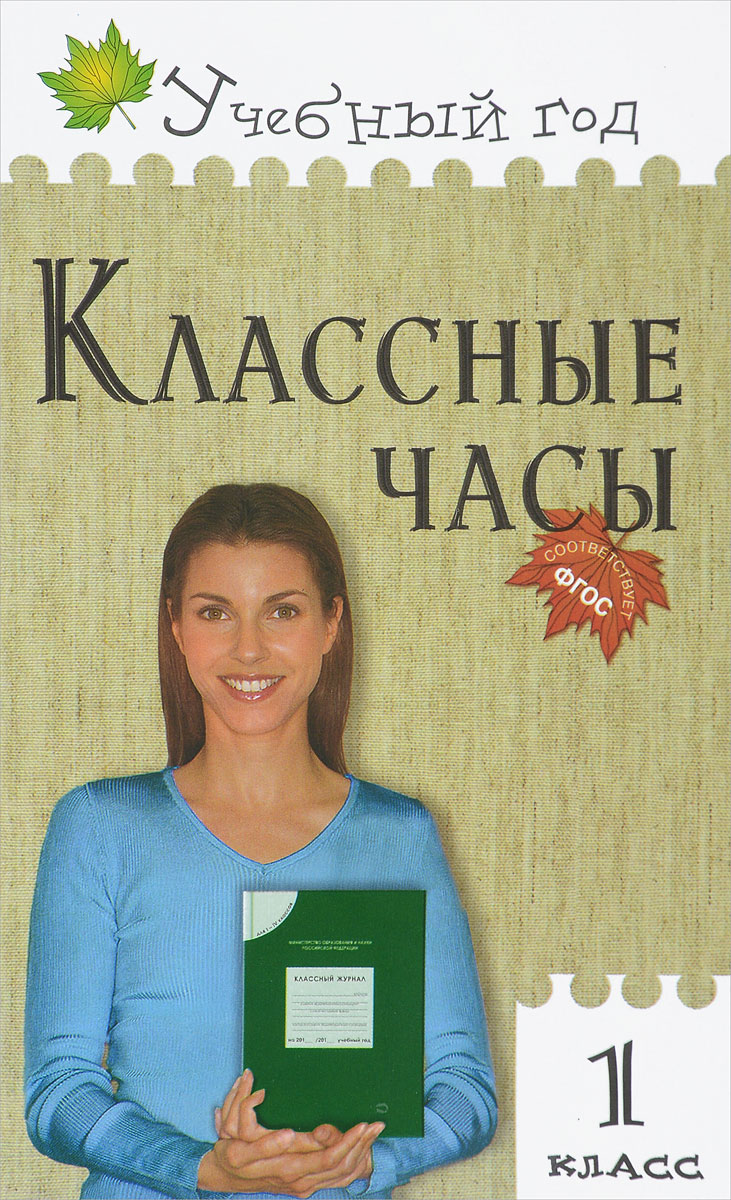 Т. Н. Максимова Классные часы. 1 класс