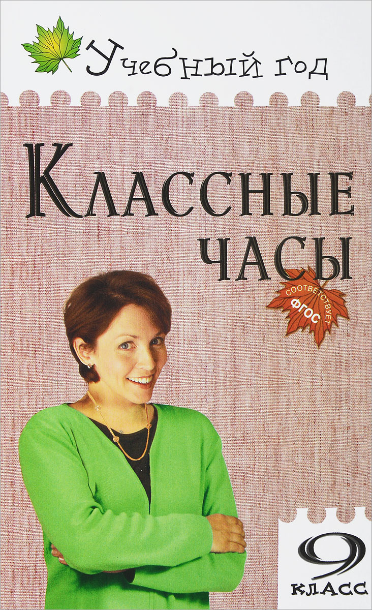 А. В. Давыдова Классные часы. 9 класс