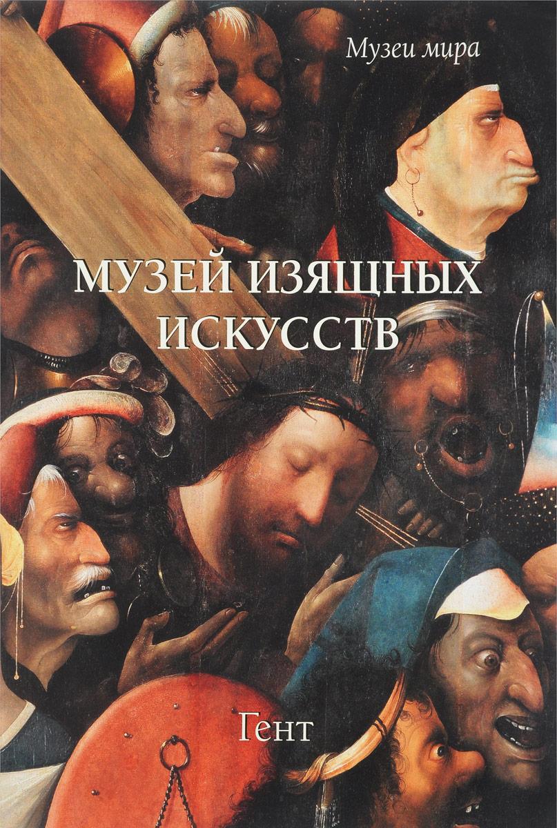 Елена Милюгина Музей изящных искусств. Гент