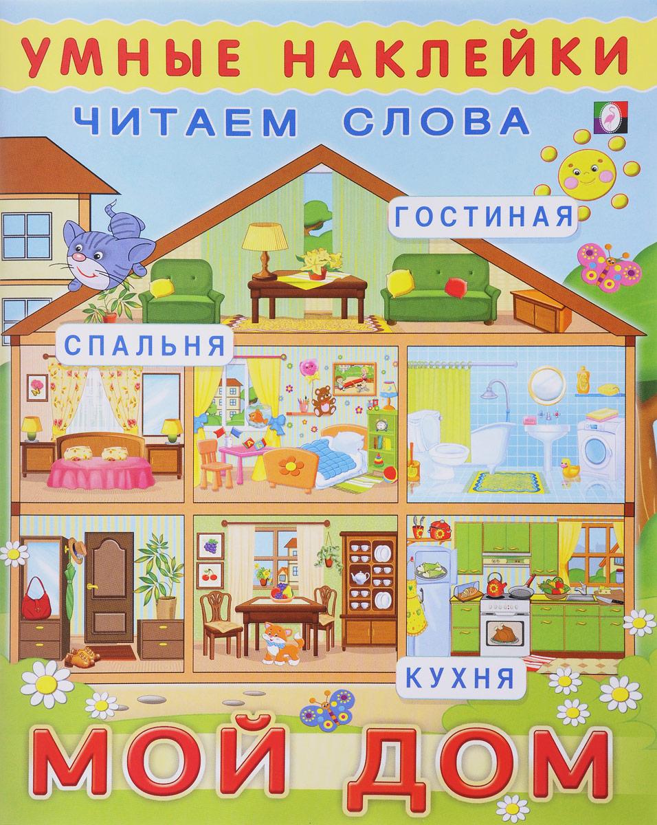 Н. Фаттахова Мой дом. Умные наклейки цена