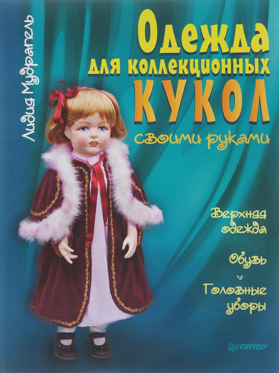 53f692bee41 Одежда для коллекционных кукол своими руками. Верхняя одежда. Обувь.  Головные уборы — купить в интернет-магазине OZON.ru с быстрой доставкой