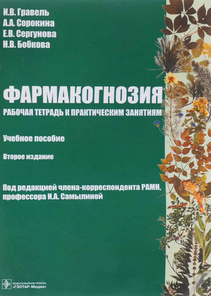 И. В. Гравель Фармакогнозия. Учебное пособие