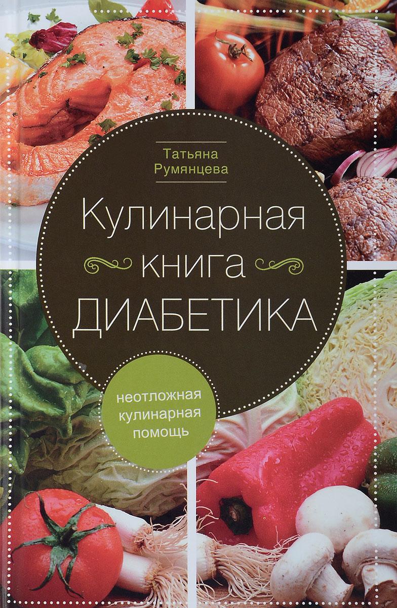 Т. Румянцева Кулинарная книга диабетика. Неотложная кулинарная помощь