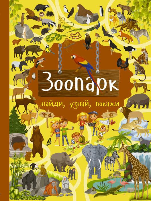 Э. Мошковская Зоопарк