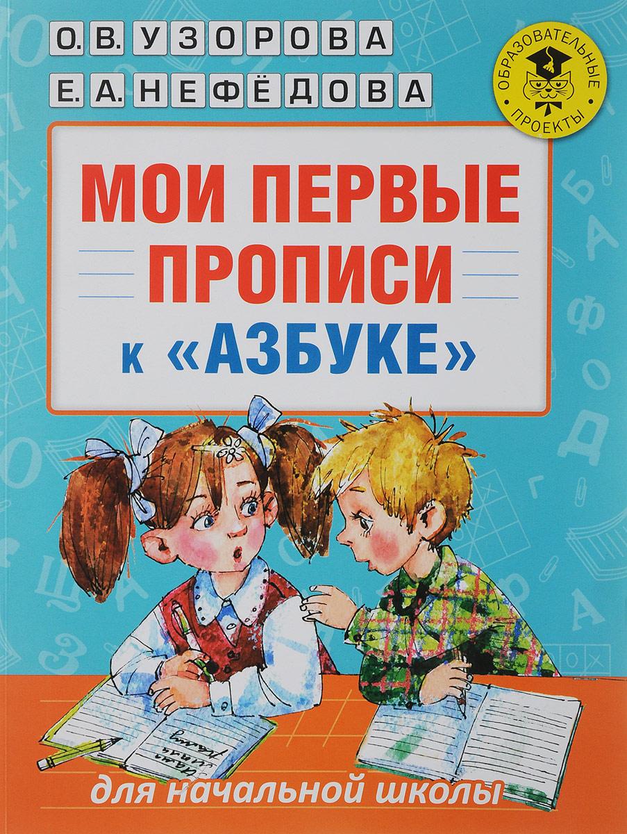 О. В. Узорова, Е. А. Нефёдова Мои первые прописи к азбуке узорова о нефедова е прописи для младших школьников 1 класс