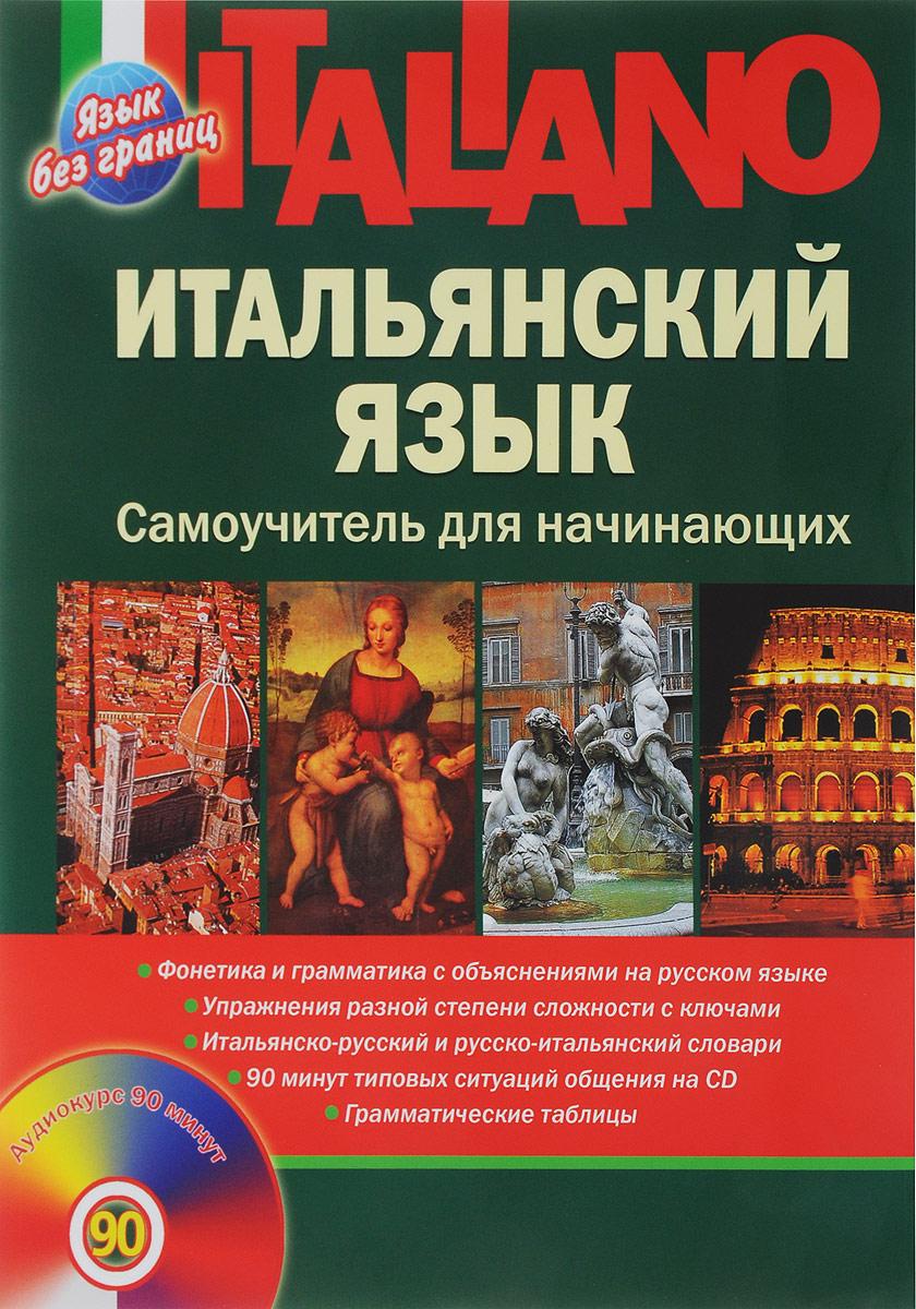 Д. А. Шевлякова Итальянский язык. Самоучитель для начинающих (+ CD)