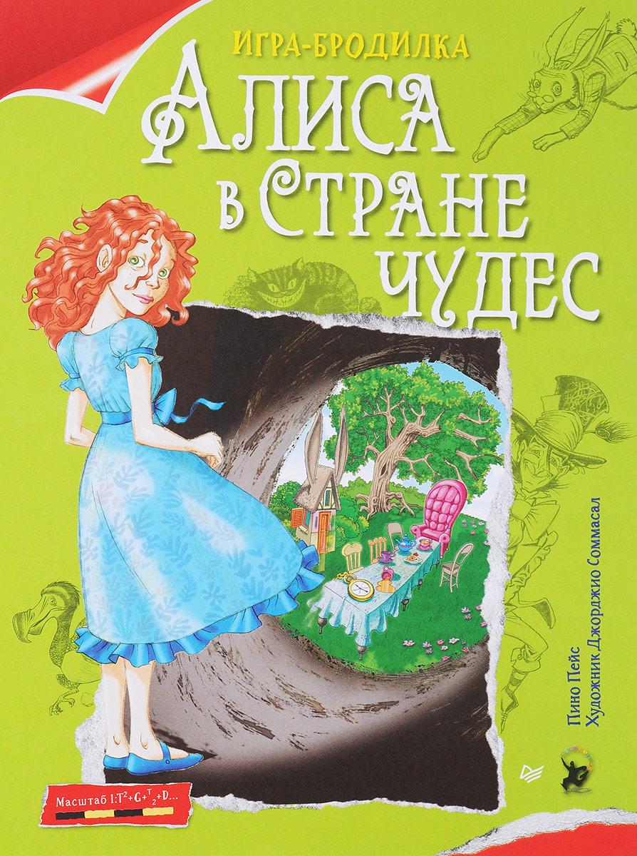 Пино Пейс Алиса в Стране чудес. Плакат-игра ламьель а розендаль ж кулинарная книга алисы в стране чудес