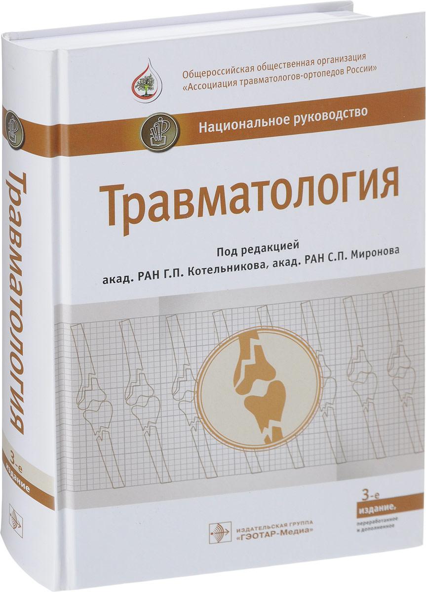 Травматология. Национальное руководство акушерство национальное руководство краткое издание