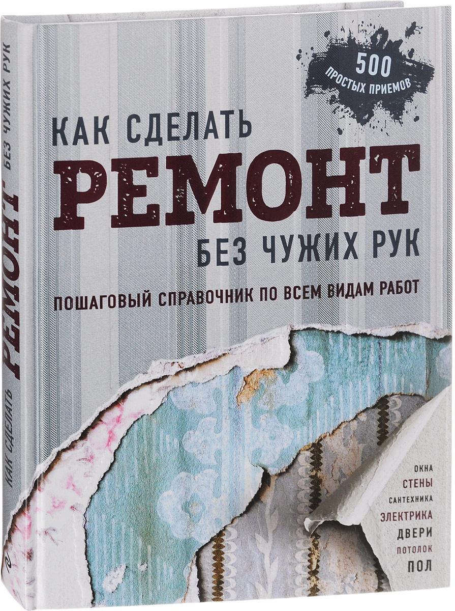Б. С. Омурзаков Как сделать ремонт без чужих рук. Пошаговый справочник по всем видам работ