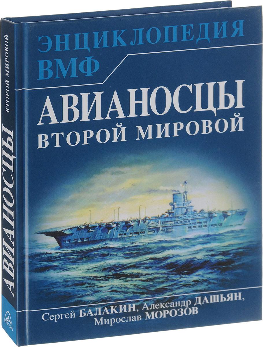 Авианосцы Второй мировой
