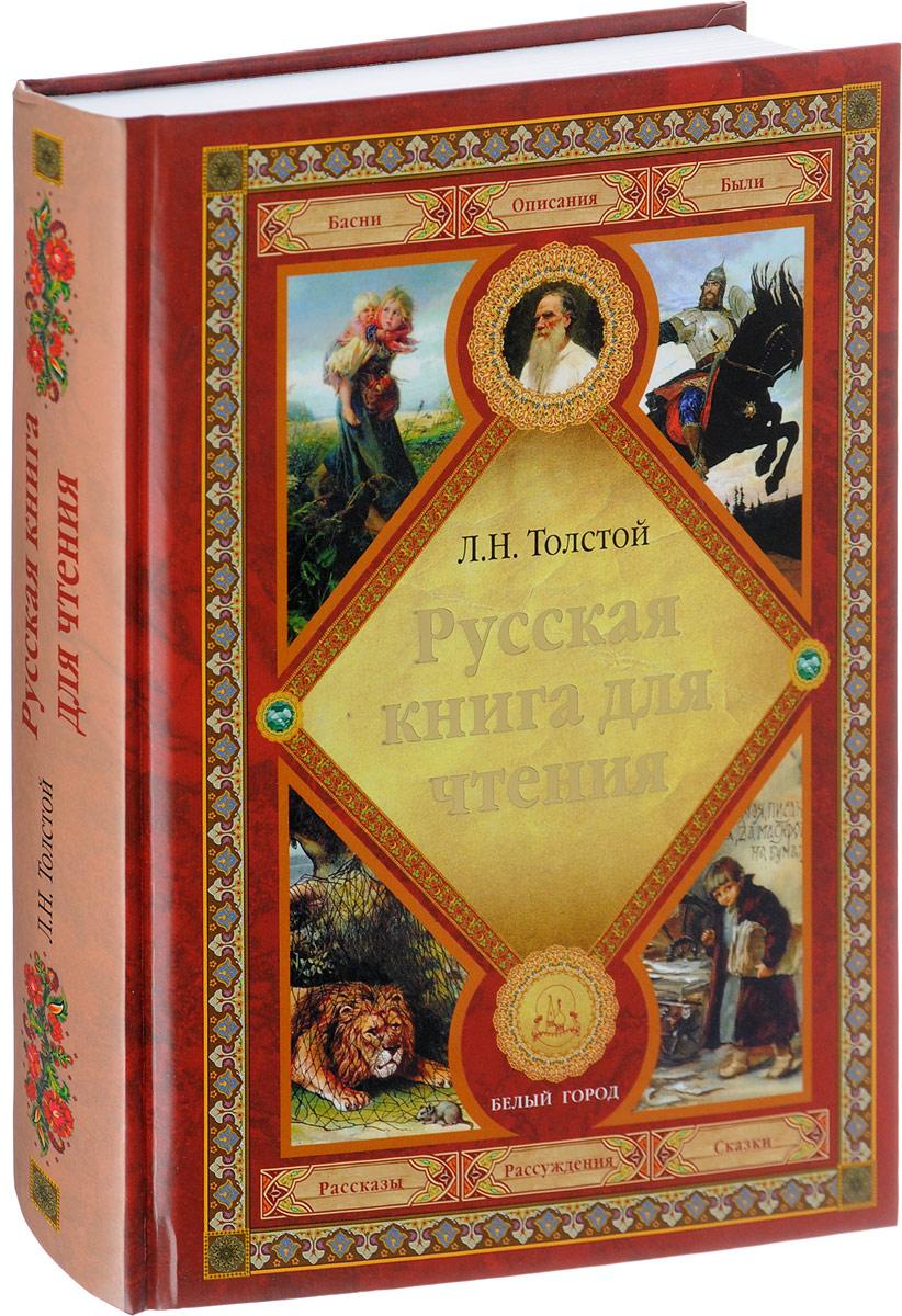 Л. Н. Толстой Русская книга для чтения
