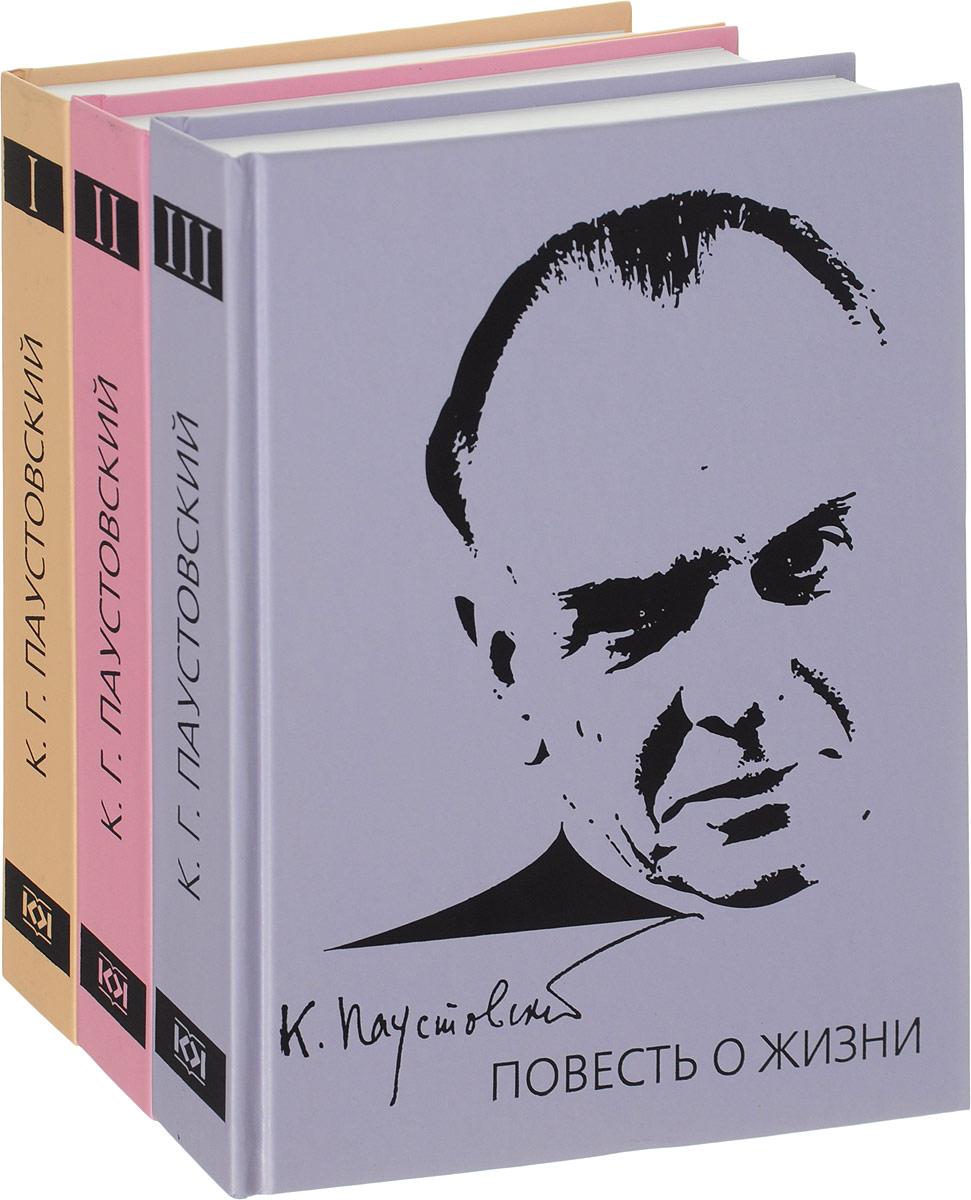 Константин Паустовский Повесть о жизни. В 3 томах (комплект из 3 книг)