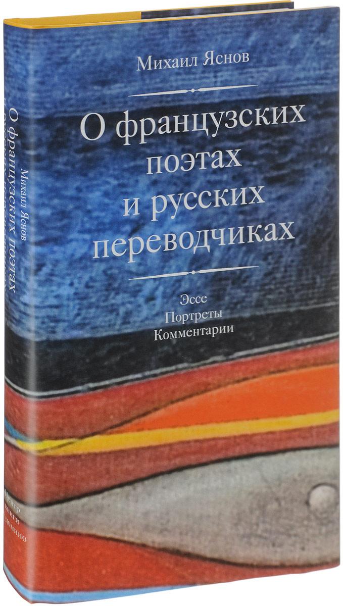 Михаил Яснов О французских поэтах и русских переводчиках в брюсов о русских поэтах