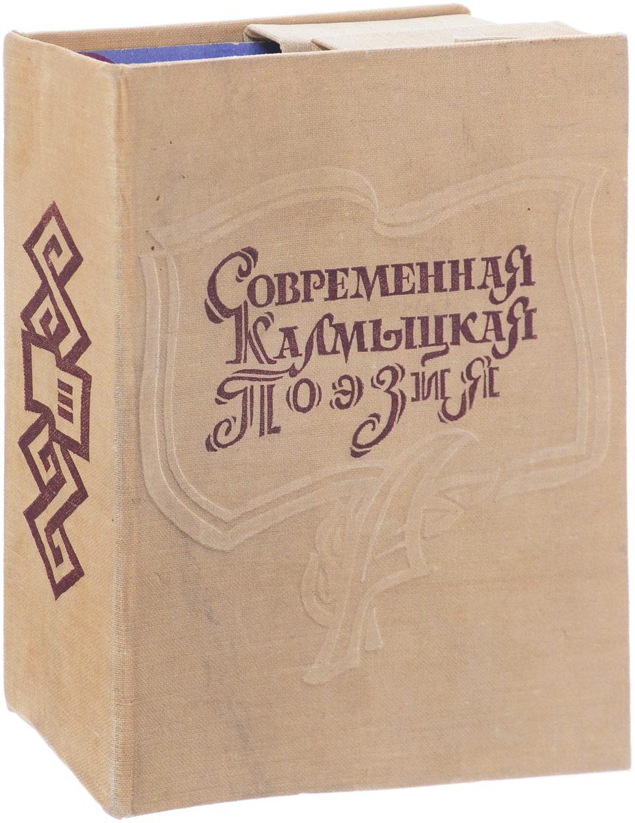 """Серия """"Библиотека современной калмыцкой поэзии"""" (комплект из 21 книги)"""