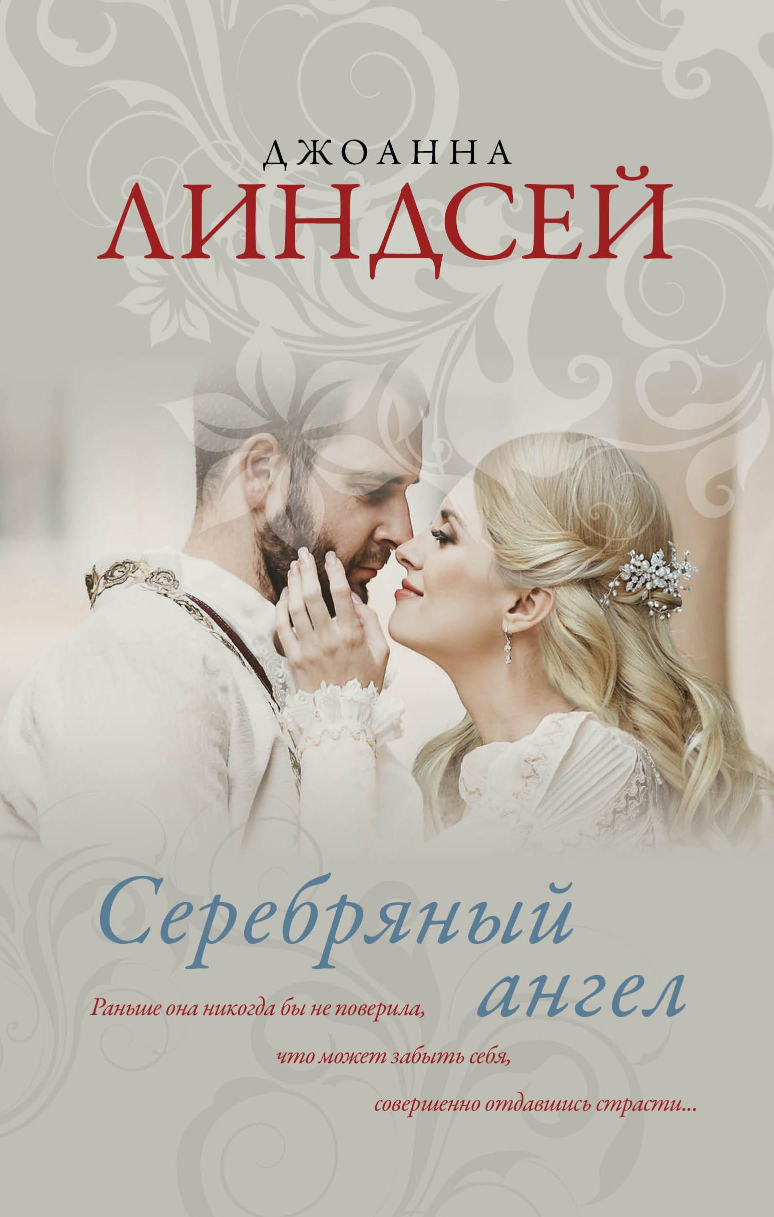 Джоанна Линдсей Серебряный ангел
