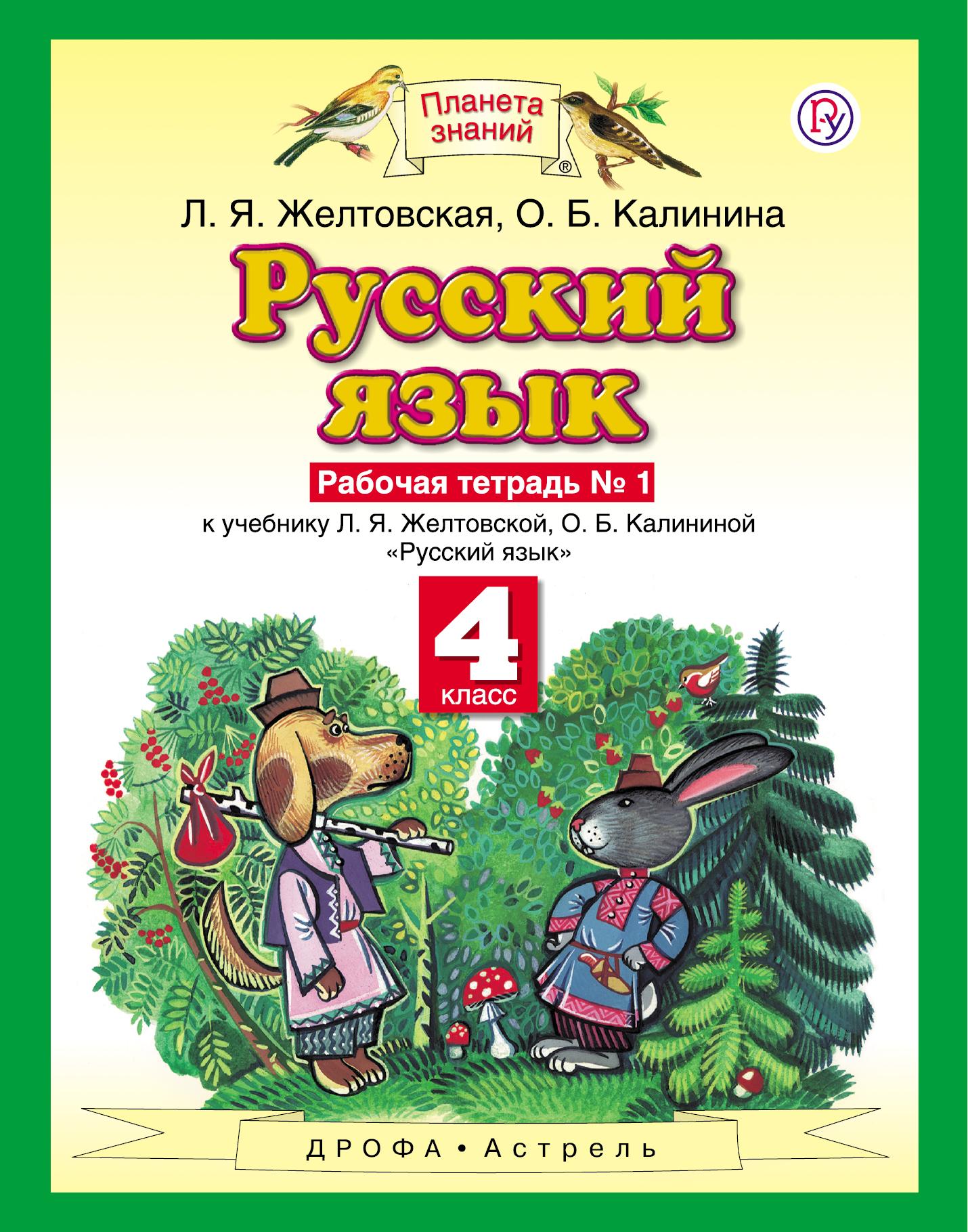 Л. Я. Желтовская,О. Б. Калинина Русский язык. 4 класс. Рабочая тетрадь № 1