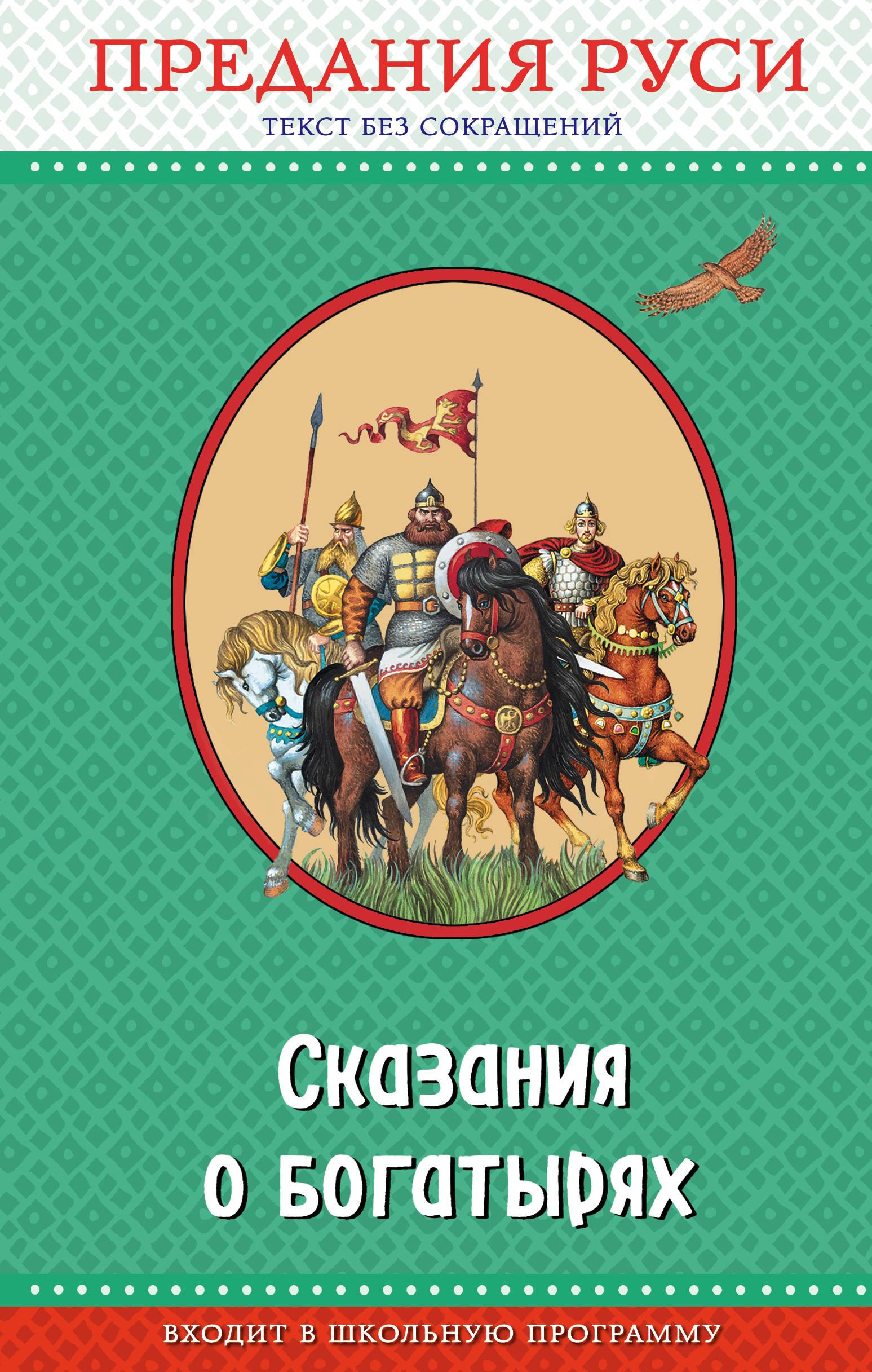 Фото - Сказания о богатырях. Предания Руси кожедуб в отв ред сказания о богатырях предания руси