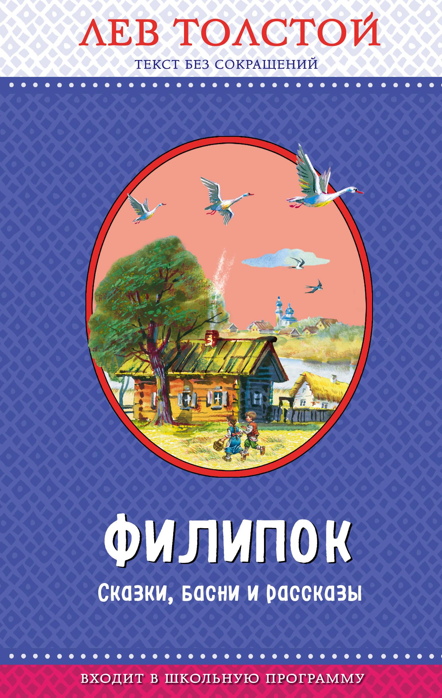 Толстой Лев Николаевич Филипок. Сказки, басни и рассказы