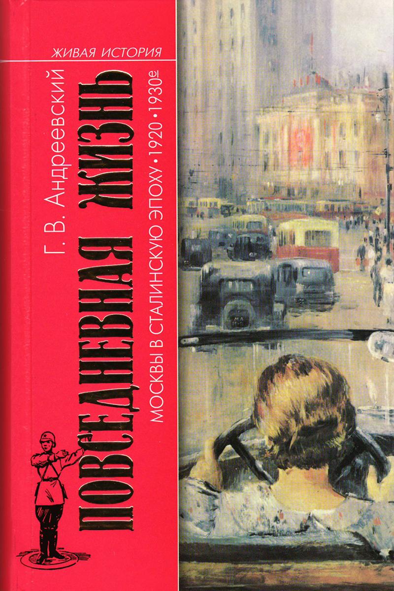 Г. В. Андреевский Повседневная жизнь Москвы в Сталинскую эпоху 1920-1930-е годы