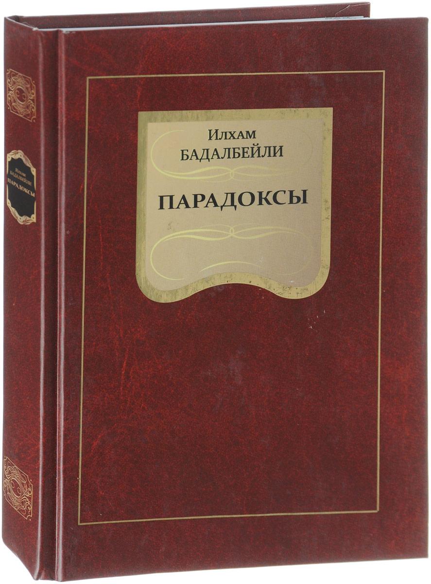 купить Илхам Бадалбейли Парадоксы по цене 160 рублей
