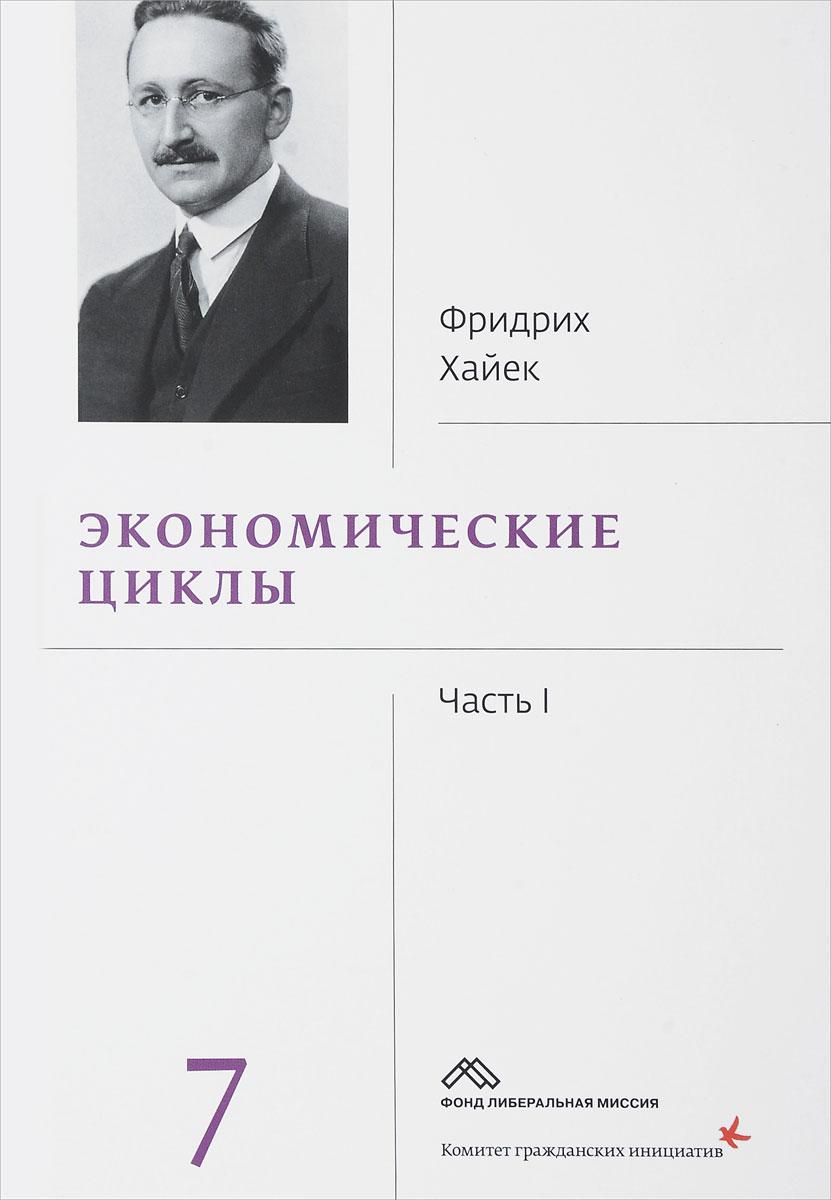 Фридрих Хайек Фридрих Хайек. Собрание сочинений. В 19 томах. Том 7. Экономические циклы. Часть 1