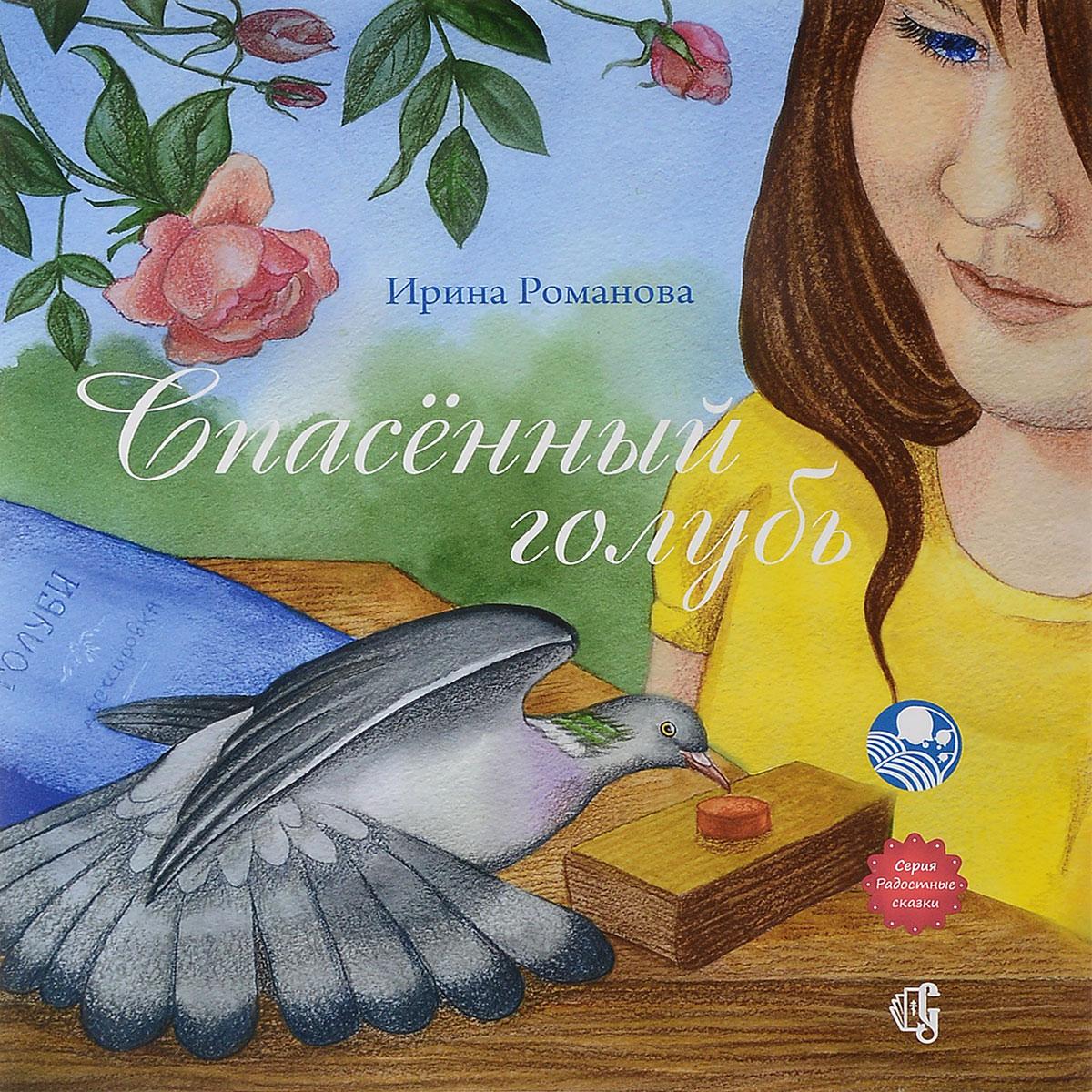 И. Романова Спасённый голубь