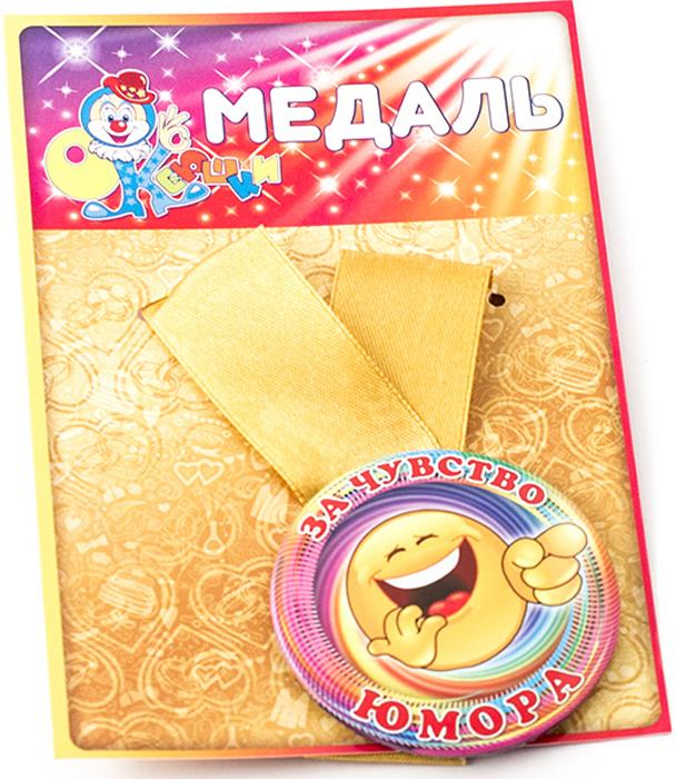 Медаль сувенирная Эврика За чувство юмора97142Шуточная подарочная медаль с качественной атласной лентой уложена на красочной картонной подложке. Размеры медали: 5,5 х 0,5 см.