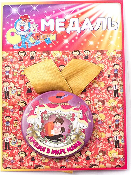 Медаль сувенирная Эврика Лучшая в мире мама медаль эврика лучшая в мире мама 97185