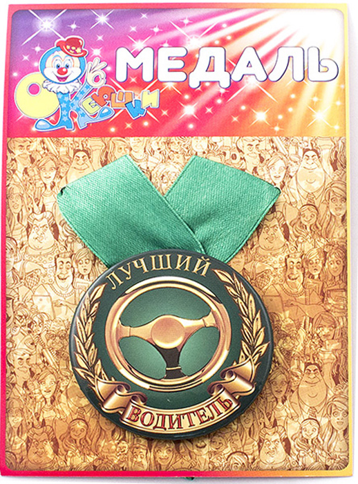 Медаль сувенирная Эврика Лучший водитель наборы из фетра в пакете с хедером четырехлистники 11 21136 15