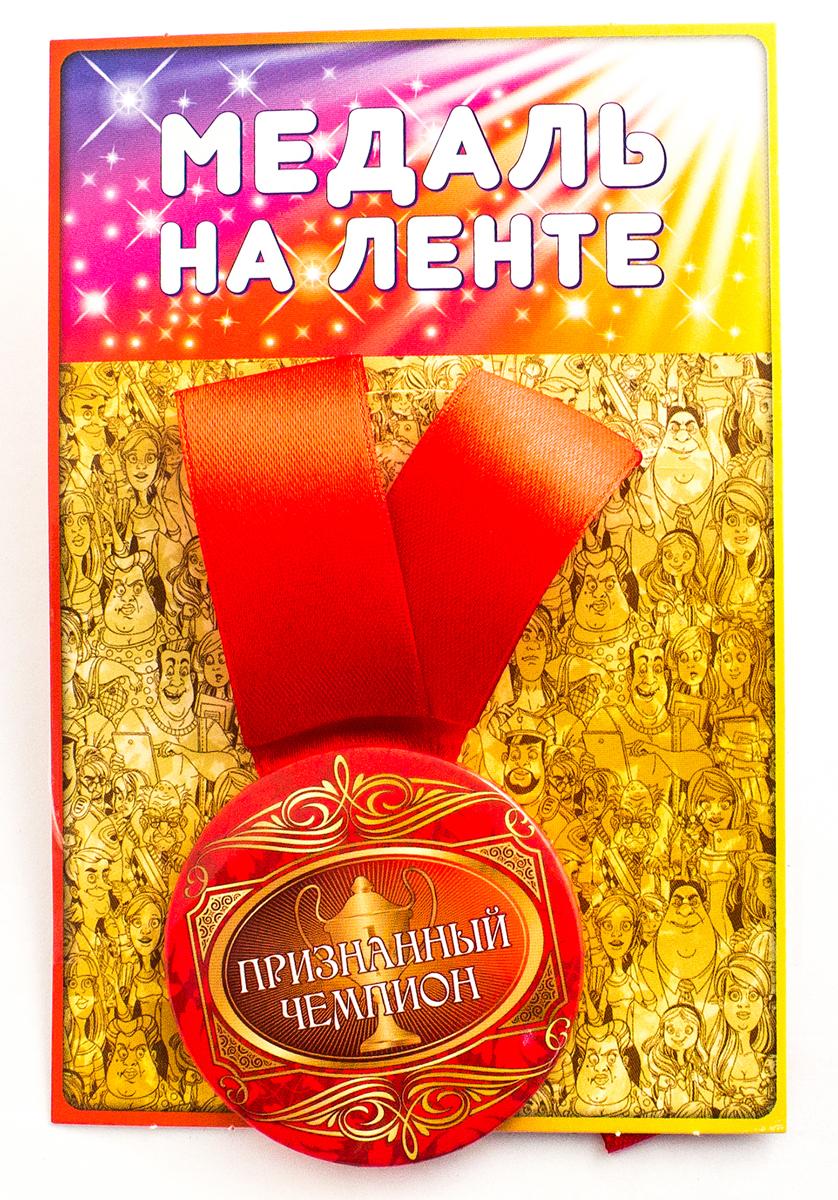 Медаль сувенирная Эврика Признанный чемпион медаль чемпион мира по баскетболу