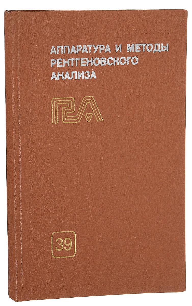 Аппаратура и методы рентгеновского анализа. Выпуск 39
