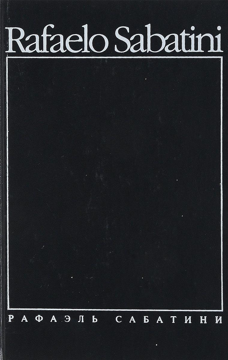Рафаэль Сабатини Рафаэль Сабатини. Собрание сочинений в 8 томах. Том 6. Псы Господни. Меч Ислама вечера с историком и псы господни