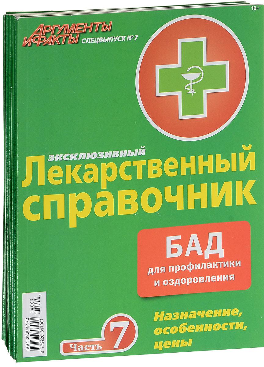 лекарственный справочник с картинками венценосные