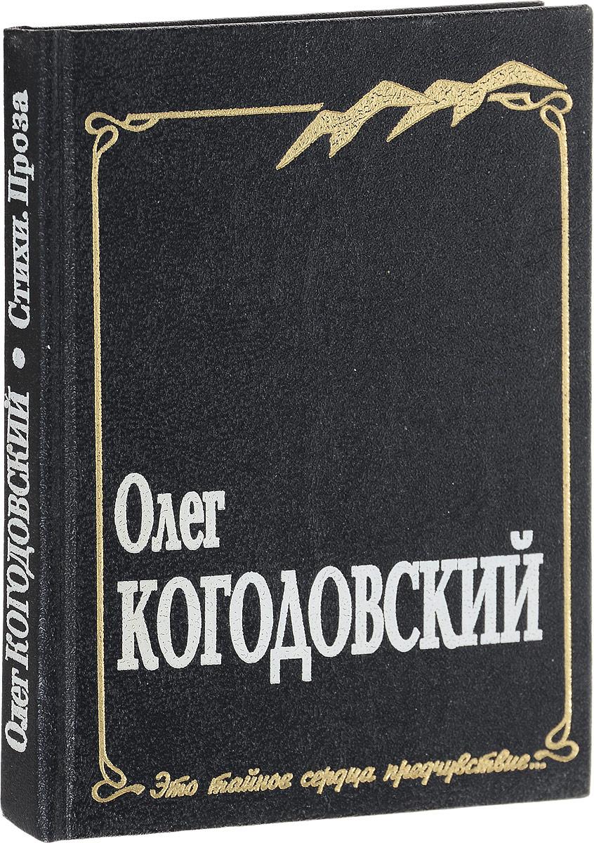 Олег Когодовский Олег Когодовский. Стихи. Проза цены онлайн