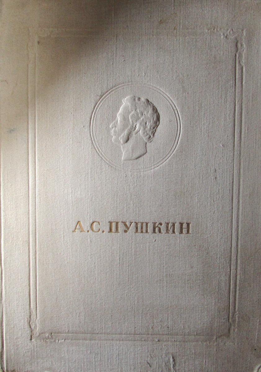 А.С. Пушкин. Избранные сочинения