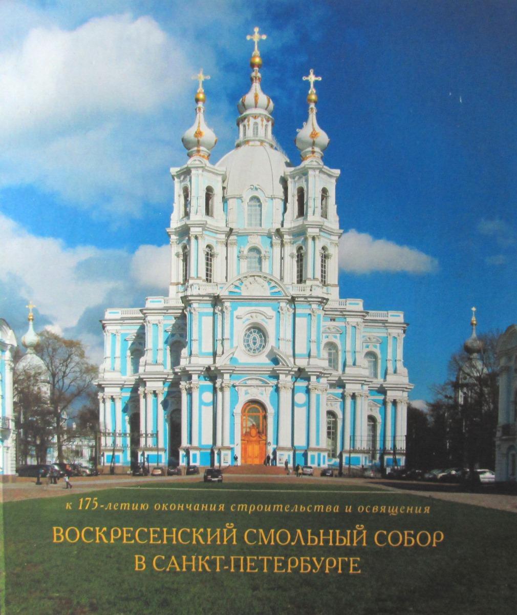 Воскресенский Смольный собор в Санкт-Петербурге