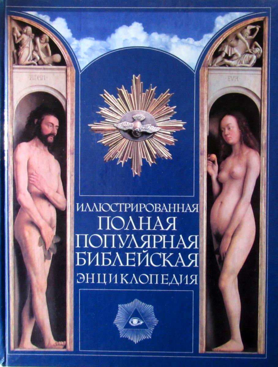 Иллюстрированная полная популярная библейская энциклопедия