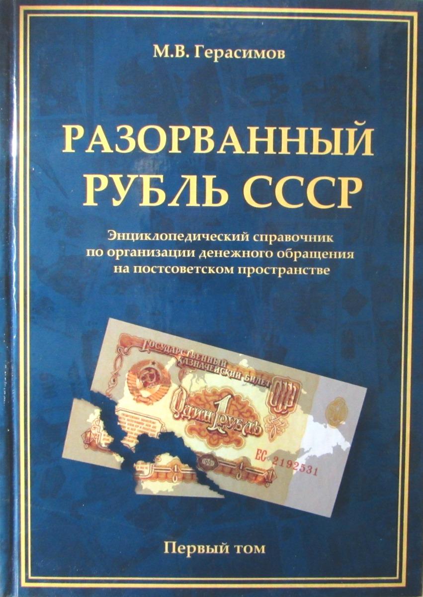 купить Разорванный рубль СССР дешево
